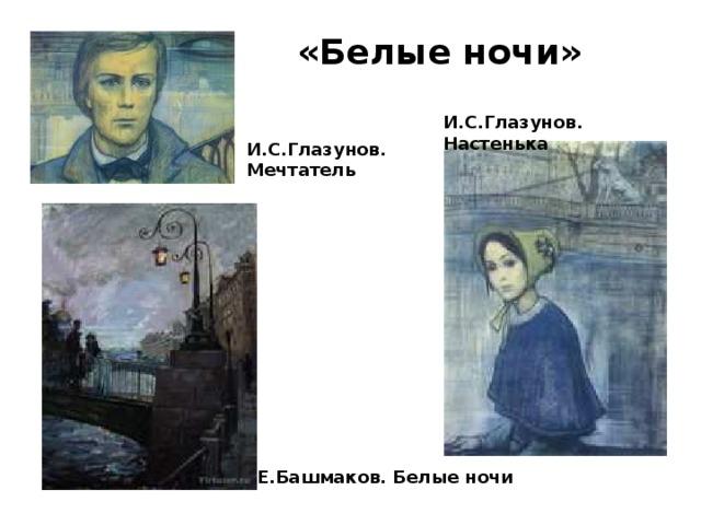 «Белые ночи» И.С.Глазунов. Настенька И.С.Глазунов. Мечтатель Е.Башмаков. Белые ночи