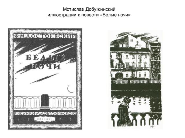 Мстислав Добужинский иллюстрации к повести «Белые ночи»