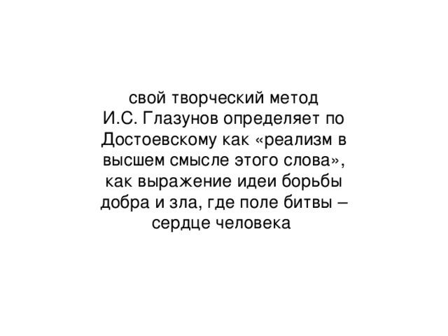свой творческий метод И.С.Глазунов определяет по Достоевскому как «реализм в высшем смысле этого слова», как выражение идеи борьбы добра и зла, где поле битвы – сердце человека