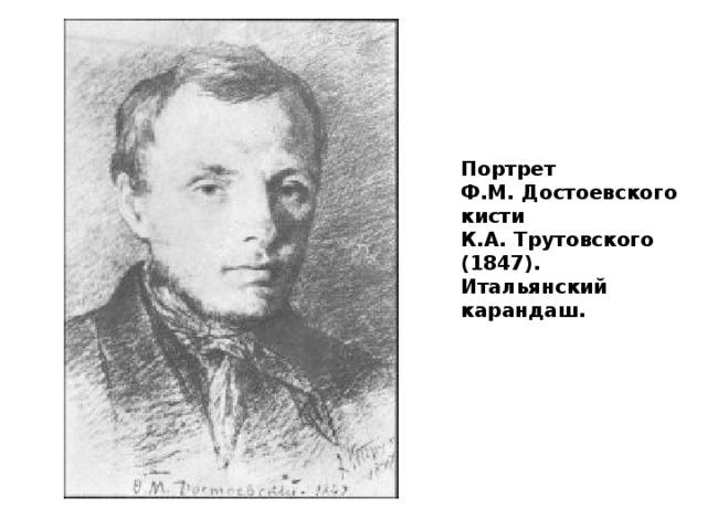 Портрет Ф.М. Достоевского кисти К.А. Трутовского (1847). Итальянский карандаш.