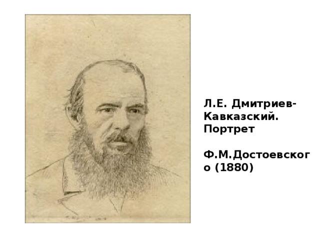 Л.Е. Дмитриев-Кавказский. Портрет  Ф.М.Достоевского (1880)