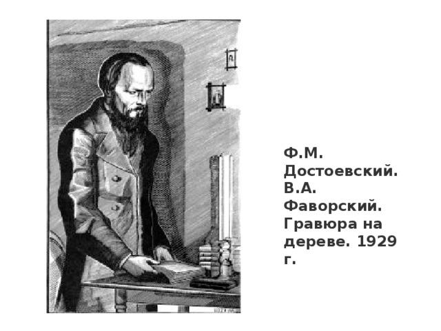 Ф.М. Достоевский. В.А. Фаворский. Гравюра на дереве. 1929 г.