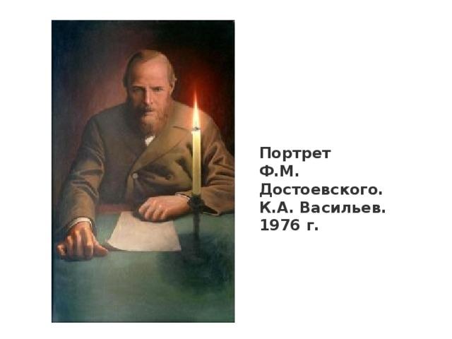 Портрет Ф.М. Достоевского. К.А. Васильев. 1976 г.
