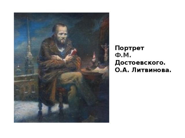 Портрет Ф.М. Достоевского. О.А. Литвинова.