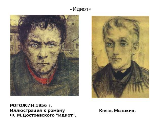 «Идиот» РОГОЖИН.1956г.  Иллюстрация кроману Ф.М.Достоевского