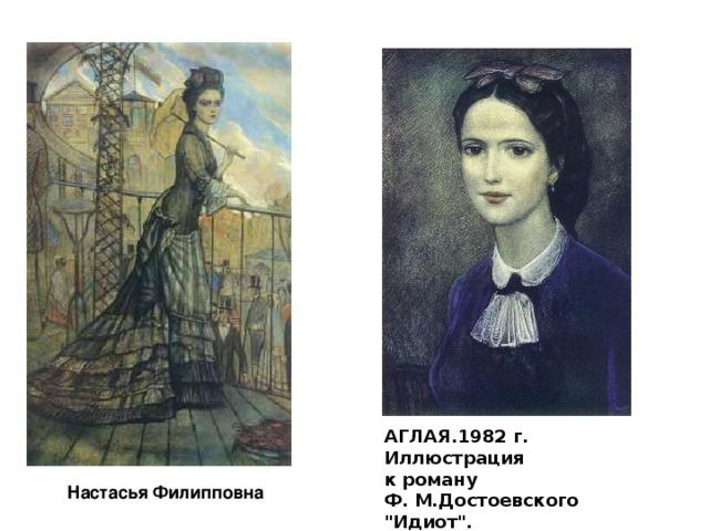 АГЛАЯ.1982г.  Иллюстрация кроману Ф.М.Достоевского