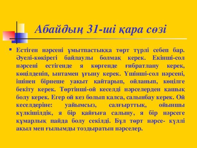 Абайдың 31-ші қара сөзі