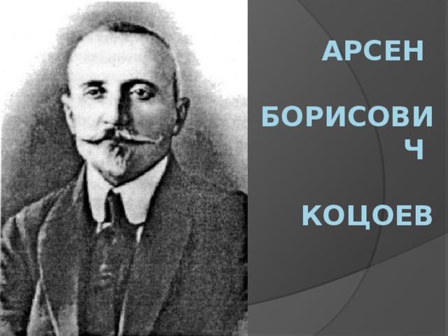 АРСЕН   БОРИСОВИЧ   КОЦОЕВ