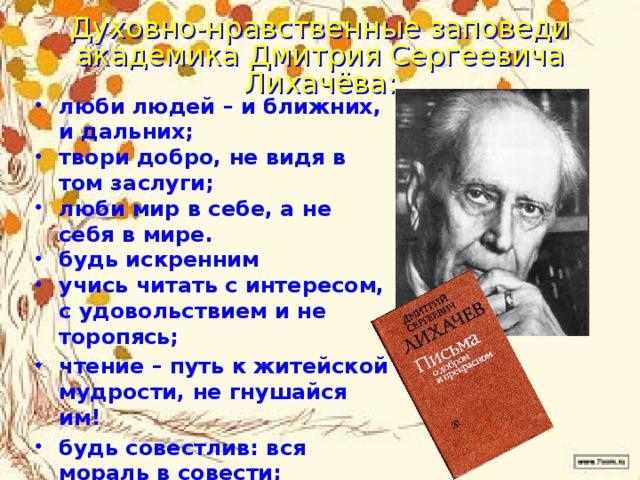 Духовно-нравственные заповеди  академика Дмитрия Сергеевича Лихачёва: