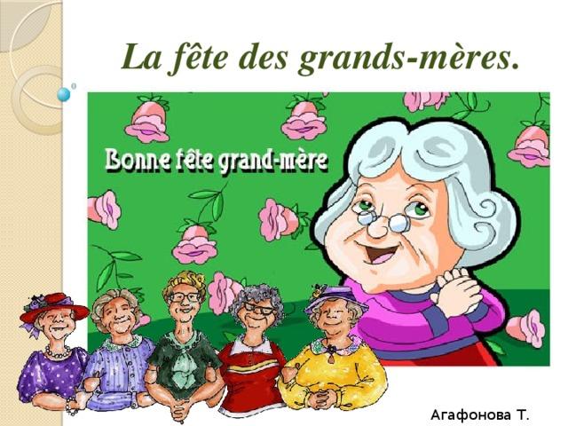 La fête des grands-mères. Агафонова Т. 502-а