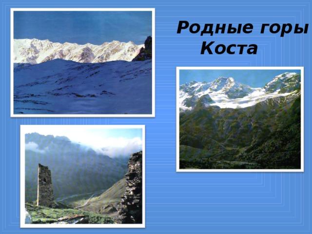 Родные горы  Коста