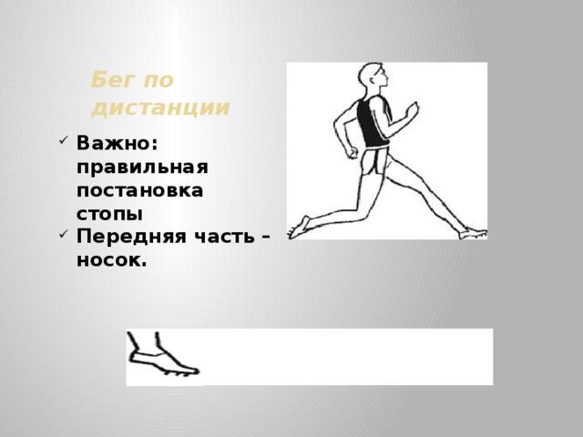 Бег по дистанции