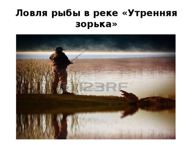Ловля рыбы в реке «Утренняя зорька»