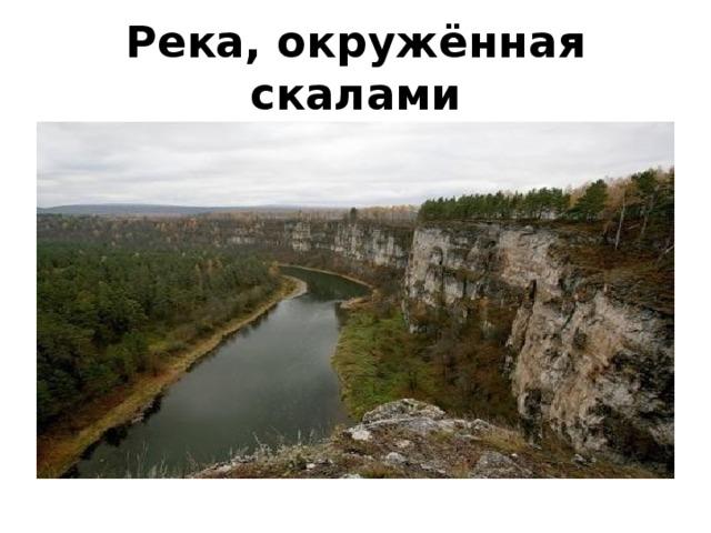 Река, окружённая скалами