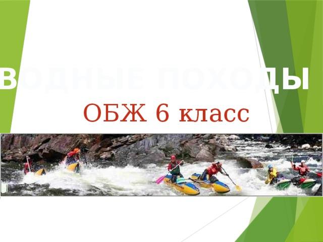 ОБЖ 6 класс ВОДНЫЕ ПОХОДЫ