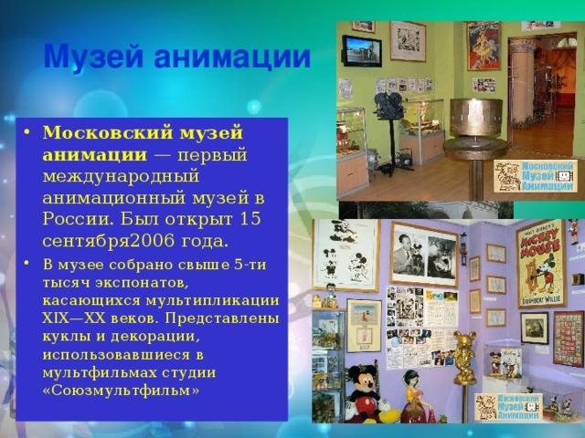 Музей анимации
