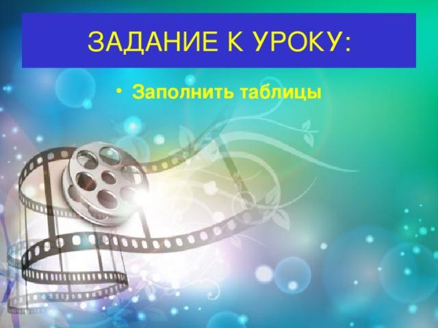 ЗАДАНИЕ К УРОКУ: