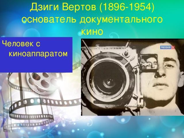 Дзиги Вертов (1896-1954) основатель документального кино Человек с киноаппаратом