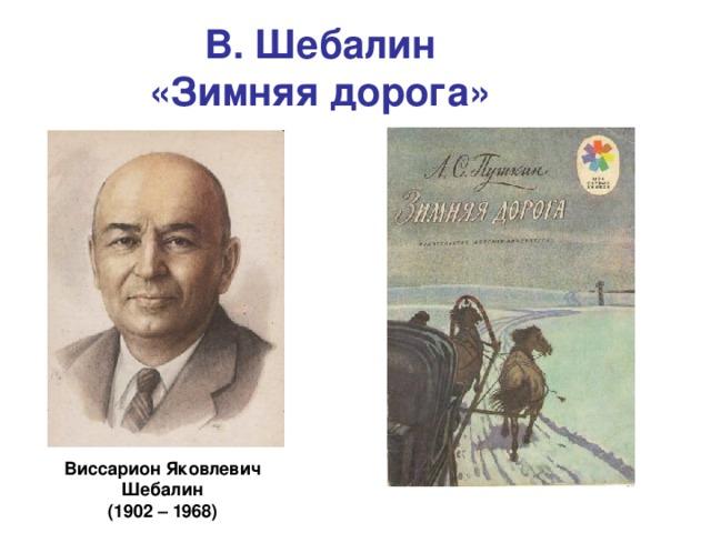 В. Шебалин  «Зимняя дорога» Виссарион Яковлевич Шебалин (1902 – 1968)