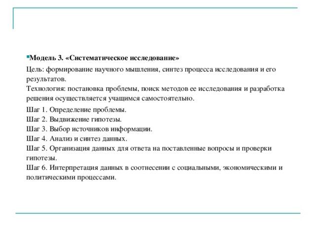 Модель 3. «Систематическое исследование»