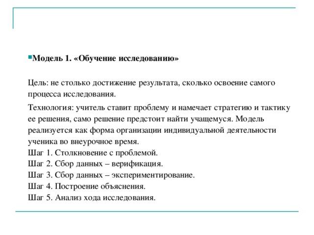 Модель 1. «Обучение исследованию»