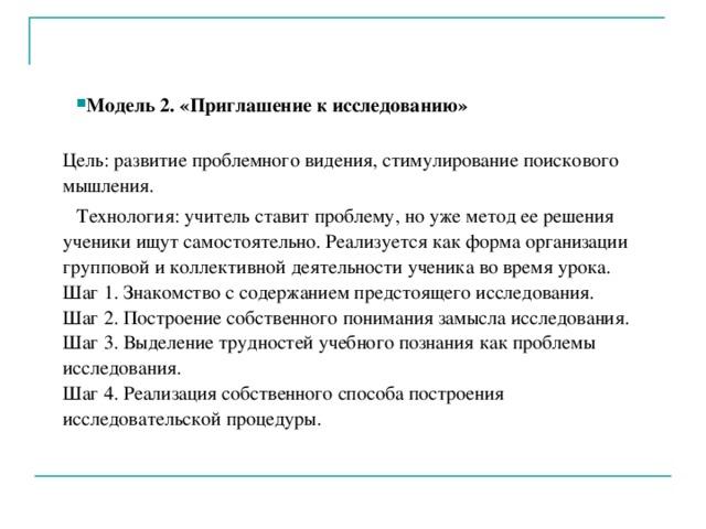 Модель 2. «Приглашение к исследованию»