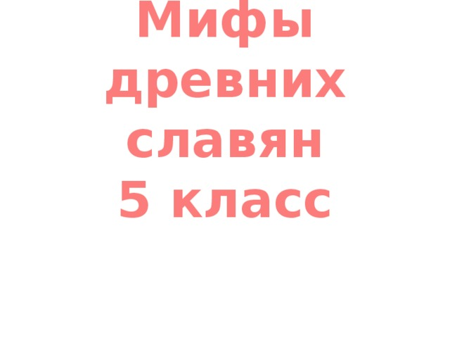 Мифы древних славян  5 класс