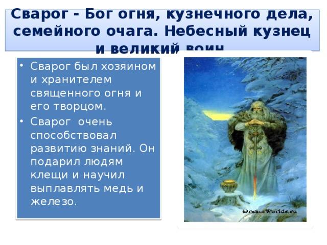 Сварог - Бог огня, кузнечного дела, семейного очага. Небесный кузнец и великий воин