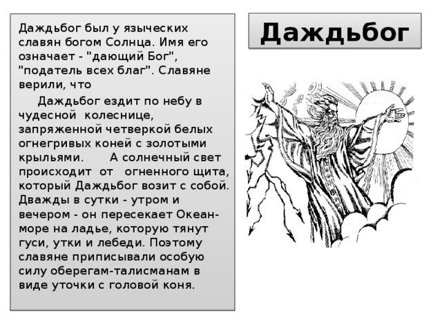 Даждьбог  Даждьбог был у языческих славян богом Солнца. Имя его означает -