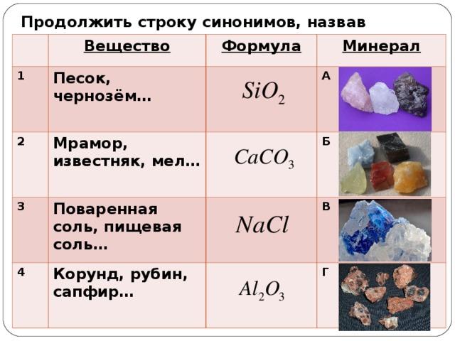 формула кварцевого песка