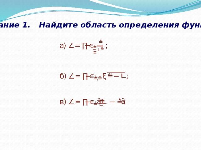 Задание 1.  Найдите область определения функции.