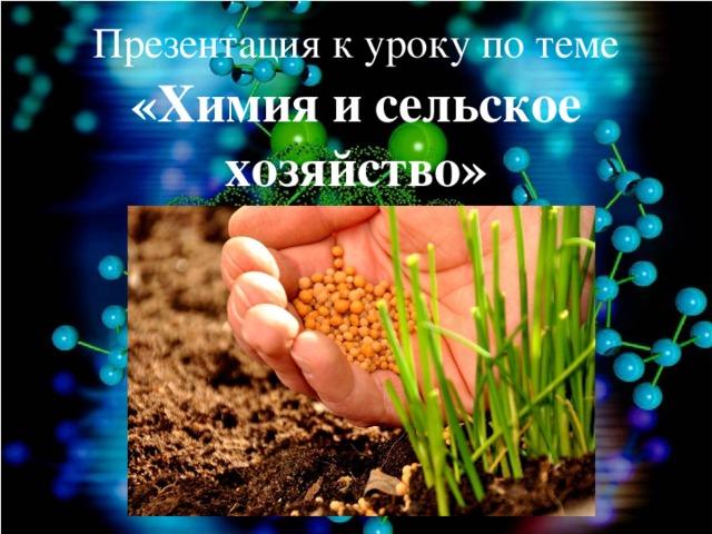 Роль химии в сельском хозяйстве реферат 437