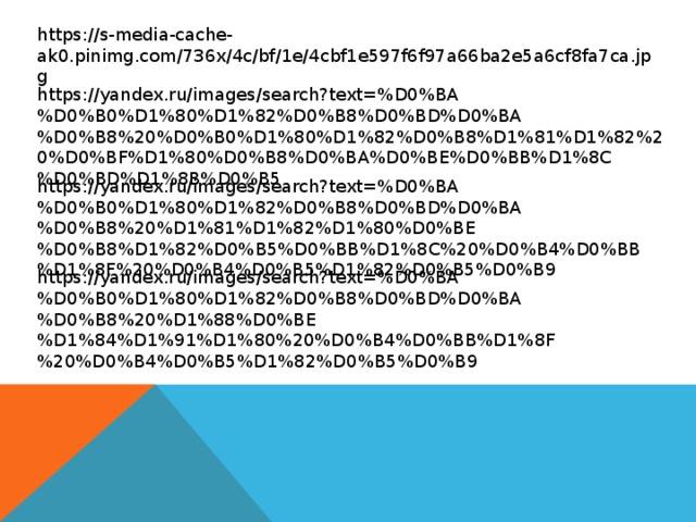 https://s-media-cache-ak0.pinimg.com/736x/4c/bf/1e/4cbf1e597f6f97a66ba2e5a6cf8fa7ca.jpg https://yandex.ru/images/search?text=%D0%BA%D0%B0%D1%80%D1%82%D0%B8%D0%BD%D0%BA%D0%B8%20%D0%B0%D1%80%D1%82%D0%B8%D1%81%D1%82%20%D0%BF%D1%80%D0%B8%D0%BA%D0%BE%D0%BB%D1%8C%D0%BD%D1%8B%D0%B5 https://yandex.ru/images/search?text=%D0%BA%D0%B0%D1%80%D1%82%D0%B8%D0%BD%D0%BA%D0%B8%20%D1%81%D1%82%D1%80%D0%BE%D0%B8%D1%82%D0%B5%D0%BB%D1%8C%20%D0%B4%D0%BB%D1%8F%20%D0%B4%D0%B5%D1%82%D0%B5%D0%B9 https://yandex.ru/images/search?text=%D0%BA%D0%B0%D1%80%D1%82%D0%B8%D0%BD%D0%BA%D0%B8%20%D1%88%D0%BE%D1%84%D1%91%D1%80%20%D0%B4%D0%BB%D1%8F%20%D0%B4%D0%B5%D1%82%D0%B5%D0%B9