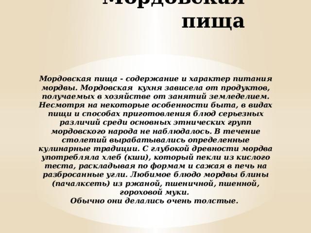 Мордовская пища