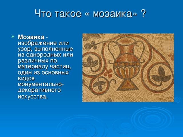 Византийская мозаика доклад по мхк 5521