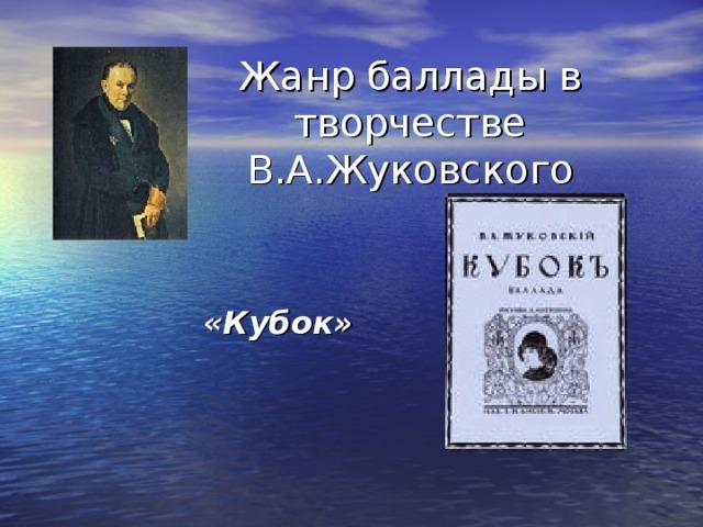 Жанр баллады в творчестве В.А.Жуковского «Кубок»
