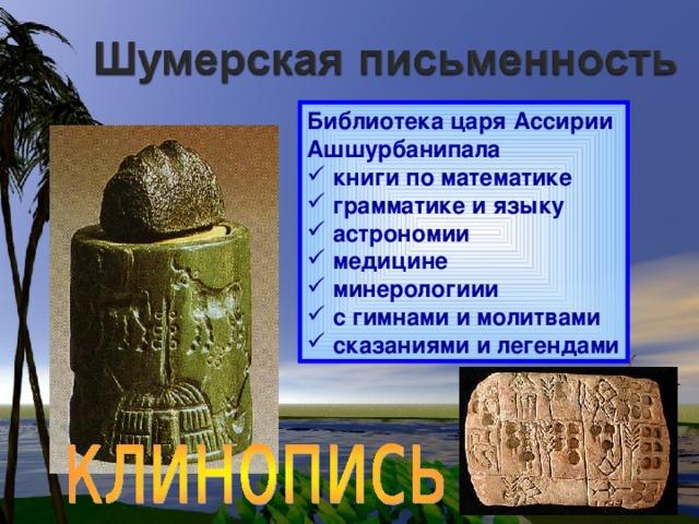 Библиотека царя Ассирии Ашшурбанипала
