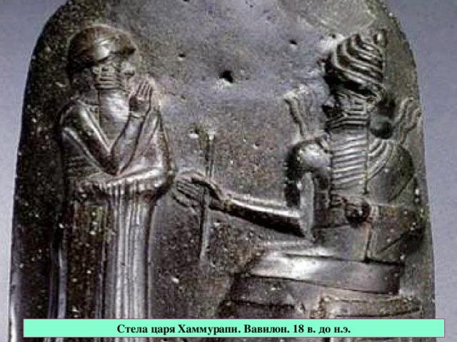 Изображение царя в непосредственном общении с главным богом, вручающим земному владыке символы власти, имело очень важное для древневосточных деспотий содержание. Стела царя Хаммурапи. Вавилон. 18 в. до н.э.