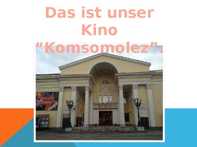 """Das ist unser Kino """"Komsomolez""""."""