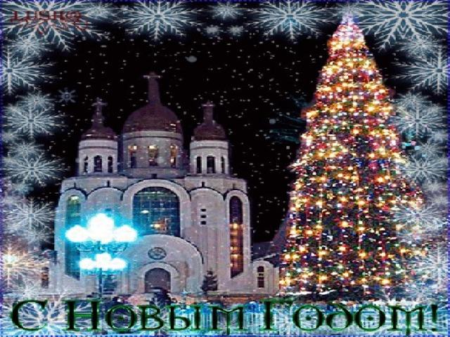 Новый год вселяет надежду на лучшее, дарит множество подарков и приятных эмоций. В этот период мы можем с легкостью почувствовать себя героями сказки и поверить в Деда Мороза и Снегурочку, которые непременно придут к нам в гости.  Новый год — время исполнения самых заветных желаний. Главное — настраиваться только на хорошее, доброе, и все желания сбудутся!