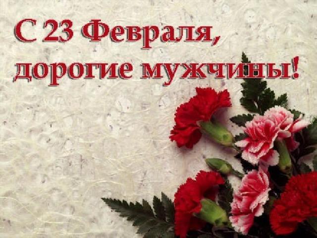 Официальный день Красной Армии 23 февраля 1918 стал днём первого массового набора в Красную Армию в Петрограде и Москве и днём первого сражения с оккупационными войсками кайзеровской Германии. С 1949 до 1993 г. носил название