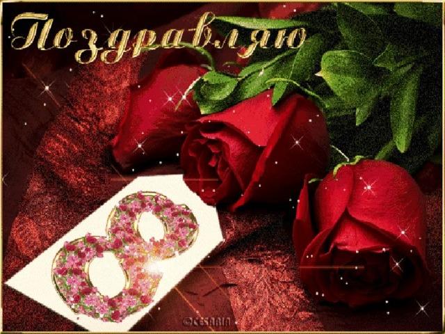 8 марта - один из самых радостных весенних праздников большинства женщин России и бывшего Советского Союза. У многих из них открытки, подаренные к 8 марта хранятся многие годы и напоминают о самых светлых моментах в их жизни.