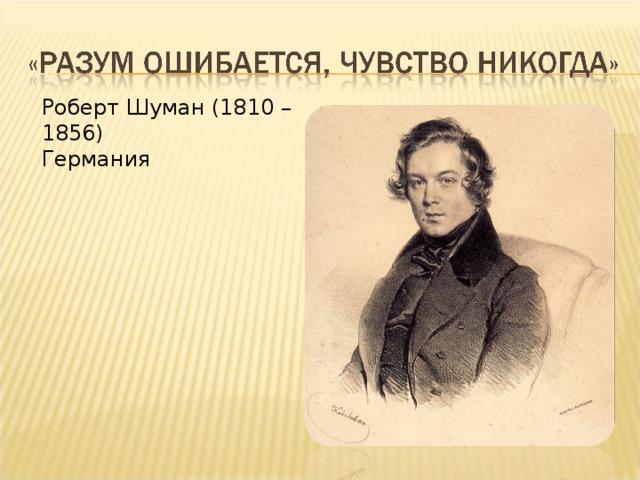 Роберт Шуман (1810 – 1856) Германия