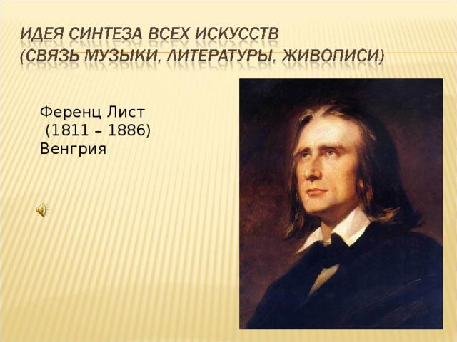 Ференц Лист  (1811 – 1886) Венгрия