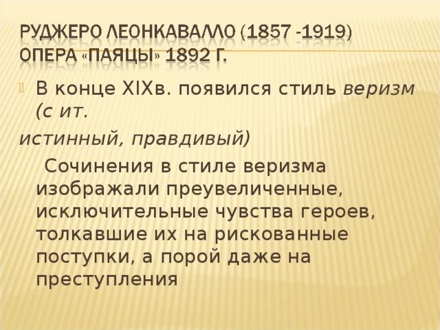 В конце XIX в. появился стиль веризм (с ит.