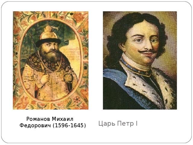 Царь Петр I Романов Михаил Федорович (1596-1645)