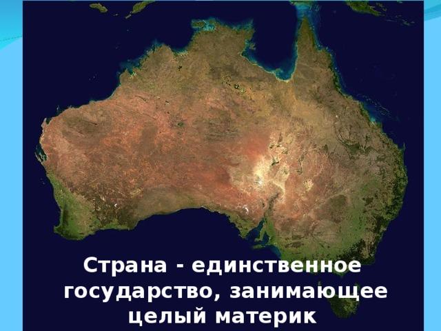 Страна - единственное государство, занимающее целый материк