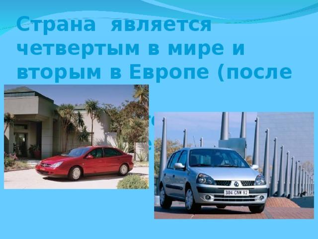 Страна является четвертым в мире и вторым в Европе (после Германии) производителем автомобилей