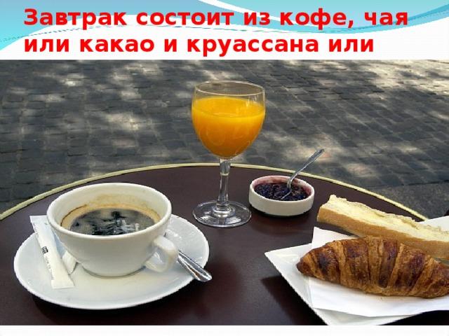 Завтрак состоит из кофе, чая или какао и круассана или хлеба с маслом и джемом