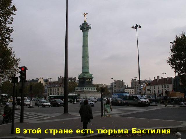 В этой стране есть тюрьма Бастилия